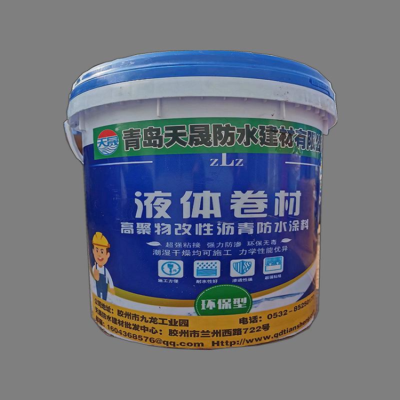 液體卷材(高聚物改性瀝青防水涂料)