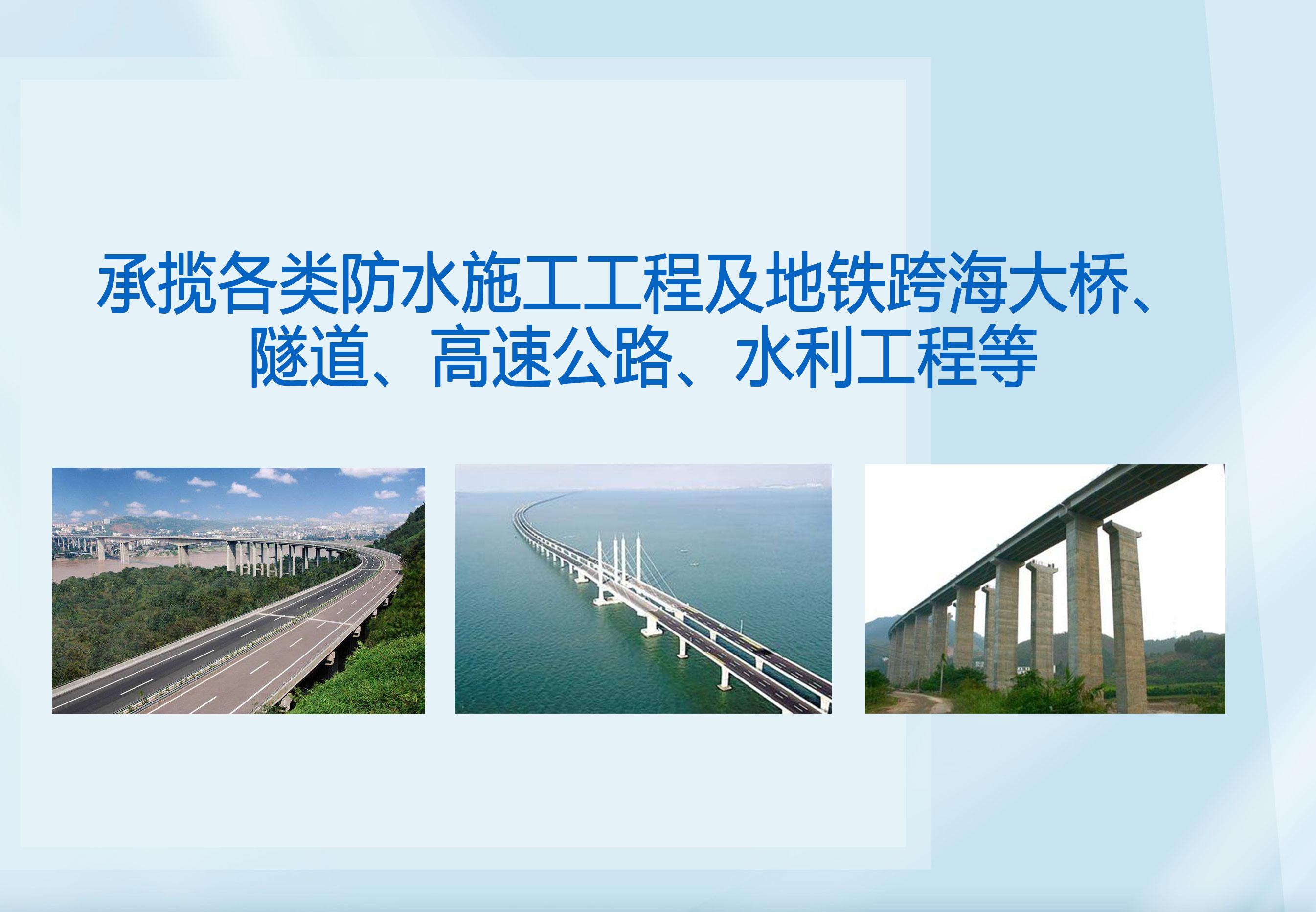 青島防水工程